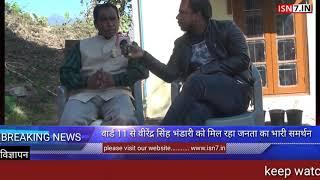 Virender singh bhandari... isn7