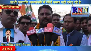 RNN NEWS CG 17 11 18 बिलाईगढ़/भटगांव-काँग्रेस प्रत्याशि चंद्रदेवराय ने की मतदाताओं से जनसंम्पर्क।