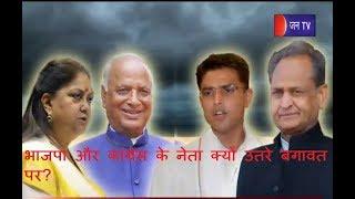 Satta Ka Mahasamer   भाजपा और कांग्रेस के नेता क्यों उतरे बगावत पर?