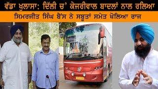ਕੀ ਦਿੱਲੀ ਚ' ਕੇਜਰੀਵਾਲ ਤੇ ਬਾਦਲਾਂ ਦੀ ਹੋ ਗਈ ਸੈਟਿੰਗ ?   AAP Deals with Sukhbir Badal   Simarjeet Bains