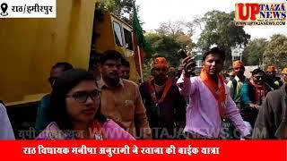 राठ से सुमेरपुर के लिये रवाना हुयी भाजपा की कमल संदेश यात्रा