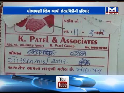 Surat: Police Complaint filed against Patel Micro Finance Company | Mantavya News