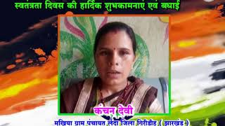Kanchan Devi Add Giridih