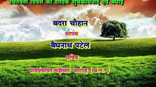 Add Sarangarh 05