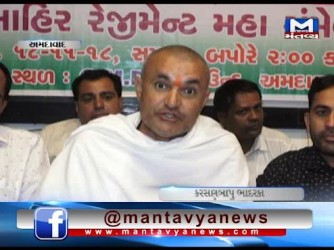Ahmedabad: Ahir Samaj Maha Sammelan will be organized for the demand of Ahir Regiment