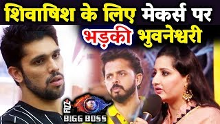 Sreesanths Wife UPSET On Makers For Throwing Out Shivashish Mishra | Bigg Boss 12 Latest Update