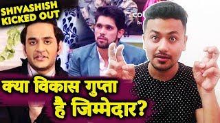 Is Vikas Gupta BEHIND Shivashish Being KICKED Out Of House? | Watch Till End | Bigg Boss 12 Charcha