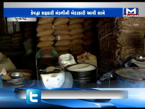Junagadh: Fair Price Shop of Co-Operative Society has cheated the customers | Mantavya News