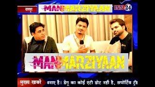 INN24 NEWS:interview of bollywood playback singer#JazimSharma #Manmarziyaan #Sheli