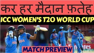 Women's T20 World Cup : India vs Australia Match Preview and Predictions