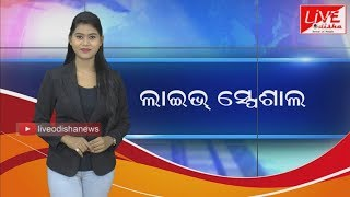 #Live_Special :: Hospital Problem In Padmapur