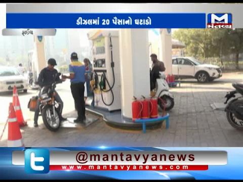 Petrol & Diesel prices decreased again | Mantavya News