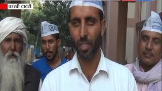 आप कार्यकर्ताओं ने फूंका सीएम का पुतला || ANV NEWS HARYANA