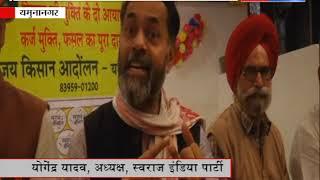 किसानों की आवाज़ को संसद के सामने रखेंगे योगेंद्र || ANV NEWS HARYANA