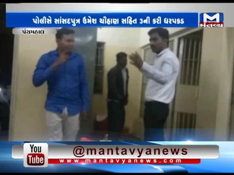 Police arrested the son of Panchmahal BJP MP Prabhatsinh Chauhan