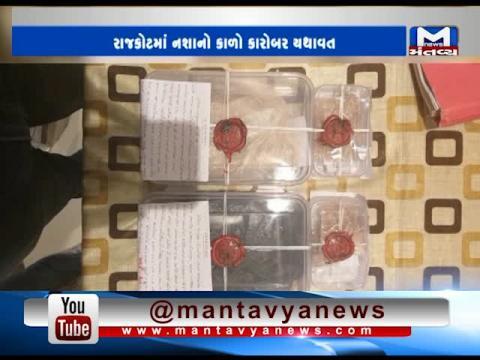 Rajkot: Police caught 2 with heroin worth 44 Lakhs | Mantavya News