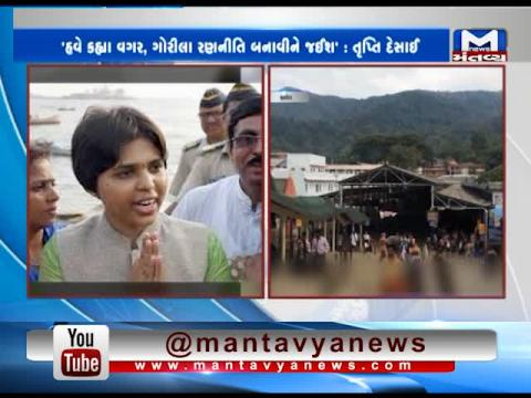 Activist Trupti Desai disappointed after she has to return without Sabrimala Darshan