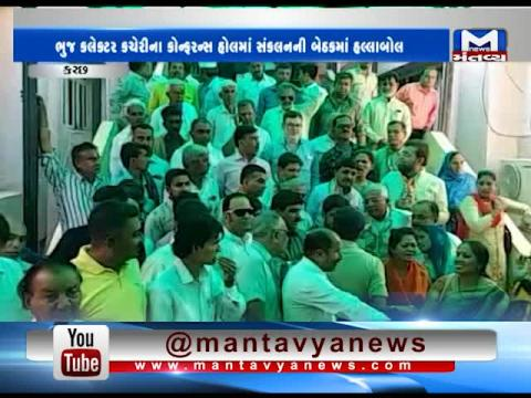 Kutch: Congress Workers shouted slogans in the Coordination Meeting