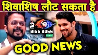 After Being Kicked Out Of House Shivashish Might Return Again | Bigg Boss 12 Update