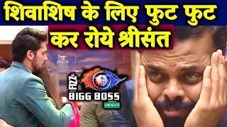 Sreesanth BREAKS DOWN After Shivashish KICKED OUT Of House | Bigg Boss 12 Update