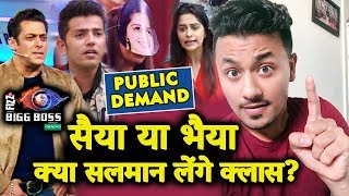 सैया या भैया Dirty Comment | PUBLIC Demand Action Against Romil Srishty | Salman Khan | Bigg Boss 12