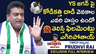 YSRCP కార్యకర్త Prudhvi Raj Exclusive Interview- Prudhvi Raj About Kodi Kathi Story - Swetha Reddy