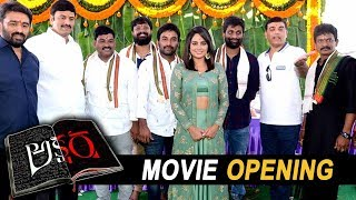 Dil Raju and Kartikeya at Akshara Movie Opening | Nanditha | Akshara Movie