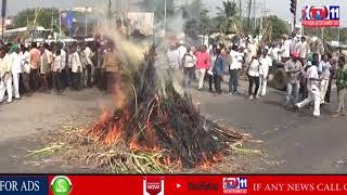 FARMERS PROTEST FOR CLEAR RYTHU RUNA MAFI AT ANAKAPALLE | VISAKHA