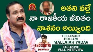 TRS Leader Bollam Mallaiah Yadav Exclusive Interview - Encounter With Swetha Reddy - Bhavani HD