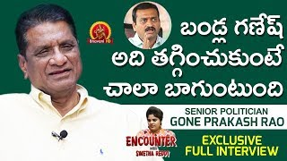 Gone Prakash Rao Exclusive Interview - Gone Prakash Comment On Bandla Ganesh - Swetha Reddy