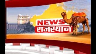 RAJASTHAN की तमाम छोटी से बड़ी खबर देखें सिर्फ IBA NEWS NETWORK पर NEWS | Latest Hindi News |