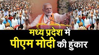 इंदौर से पीएम मोदी LIVE: Pm Narendra Modi In Indore | Madhya Pradesh Election