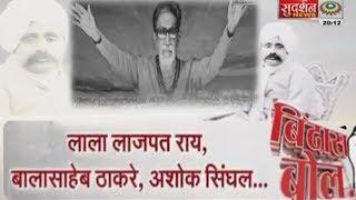 कब बनेगा इनके सपनों का हिन्दुस्तान | #BindasBol सुरेश चव्हाणके जी के साथ