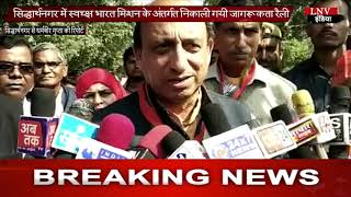 सिद्धार्थनगर में स्वच्क्ष भारत मिशन के अंतर्गत निकाली गयी जागरूकता रैली
