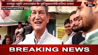 रामपुर पहुंचे उत्तराखंड के पूर्व मुख्यमंत्री हरीश रावत