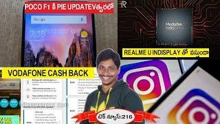 Tech News in Telugu 216: Realme U, asus zenfone max pro m2