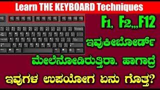 F1, F2 ಇವು ಕೀ ಬೋರ್ಡ್ ಮೇಲೆ ನೋಡಿರುತ್ತಿರಾ ಹಾಗಾದ್ರೆ ಇವುಗಳ ಉಪಯೋಗ ಏನು ಗೊತ್ತ ? computer Keyboard Facts