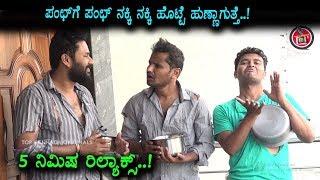 Beggars Funny Punches Video || Kannada Fun Bucket 109 || Kannada Comedy Scenes