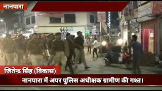 नानपारा में अपर पुलिस अधीक्षक ग्रामीण की गश्त।