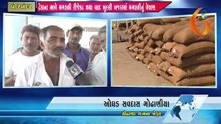 Gujarat News Porbandar 17 11 2018