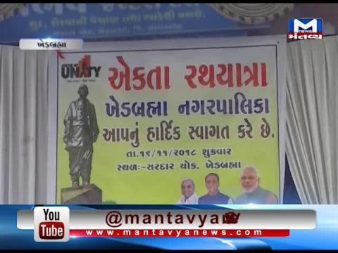 Khedbrahma municipality welcomes the Ekta Rath Yatra | Mantavya News