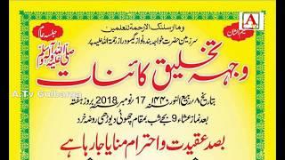 Choti Dewadi Roza Khurd Mein Jalse Ka ineqaad Baunwan Wajhe Taqliqe Kaiyanat A.Tv News 17-11-2018