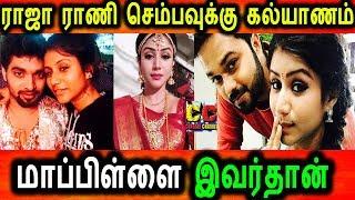 ராஜா ராணி செம்பவுக்கு திருமணம் மாப்பிள்ளை இவர்தான்|Raja Rani Semba|Alya Manasa Marriage
