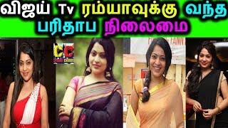 விஜய் டிவி பிரபலம்  VJ ரம்யா வுக்கு வந்த பரிதாப நிலைமை|Vijay Tv Vj Ramya|VJ Ramya Anchor Ramya