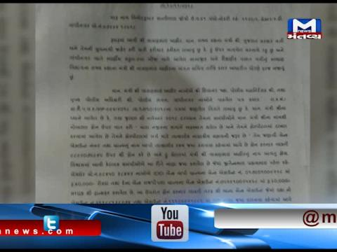 Fraud in the name of Gujarat MoS Vasan Ahir   Mantavya News