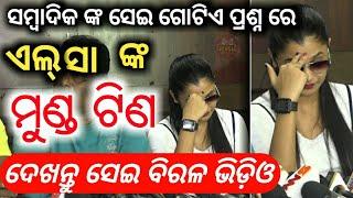 ସାମ୍ବାଦିକ ସମ୍ମିଳନୀ ଛାଡ଼ି ଦୌଡ଼ି ପଳାଇଲେ Elsa Ghosh-Tu mo Suna Chadhei-PPL News  Odia-Bhubaneswar