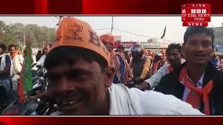 [ Kaushambi ]कौशांबी में बीजेपी पार्टी ने कमल संदेश यात्रा का किया आयोजन / THE NEWS INDIA