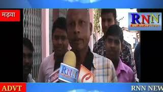 RNN NEWS CG 17 11 18/जांजगीर/मडवा में बीजेपी & कांग्रेस विधायक से नाराज,चुनाव का बहिष्कार किया।