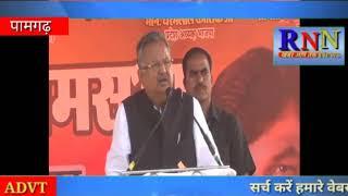 RNN NEWS CG 18 11 18/जांजगीर/पामगढ़ के मुलमुला में cm ने चुनावी सभा को संबोधित करने पहुंचे।