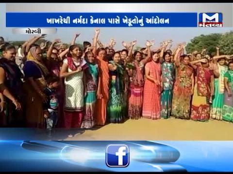 Morbi: Farmers' agitation near Narmada Canal | Mantavya News
